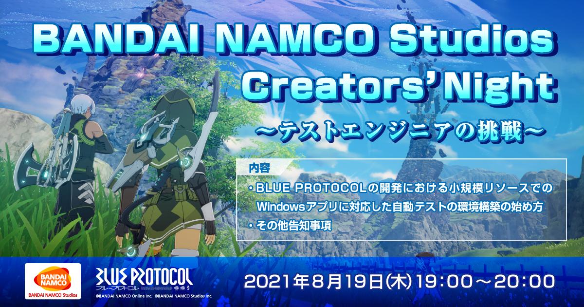 BANDAI NAMCO Studios Creators' Night ~テストエンジニアの挑戦~